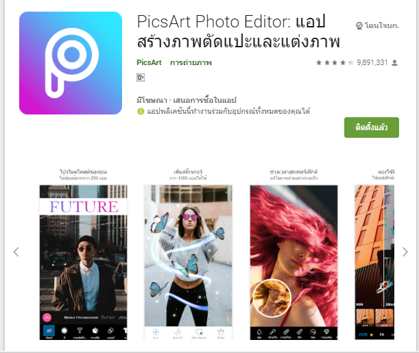PicsArt Photo Editor 1