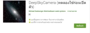 เเอป DeepSkyCamera