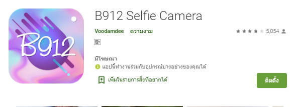 แอปB912 Selfie Camera