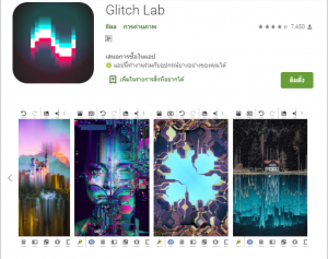 application Glitch Labแต่งภาพ