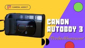 Autoboy 3 กล้องฟิล์ม มือสอง
