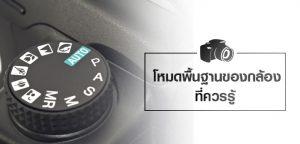5 โหมดกล้อง-พื้นฐาน