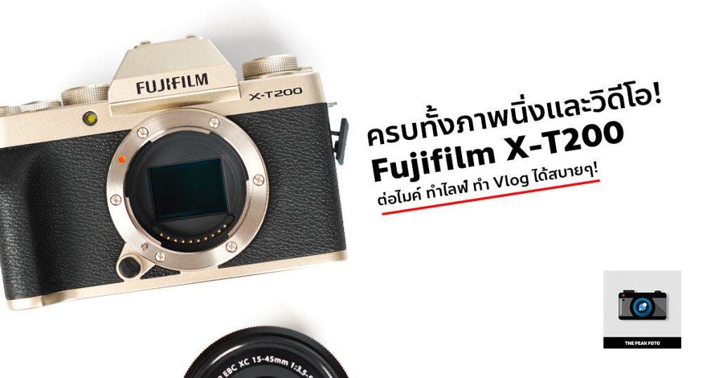 3 กล้องดี-ฟูจิ